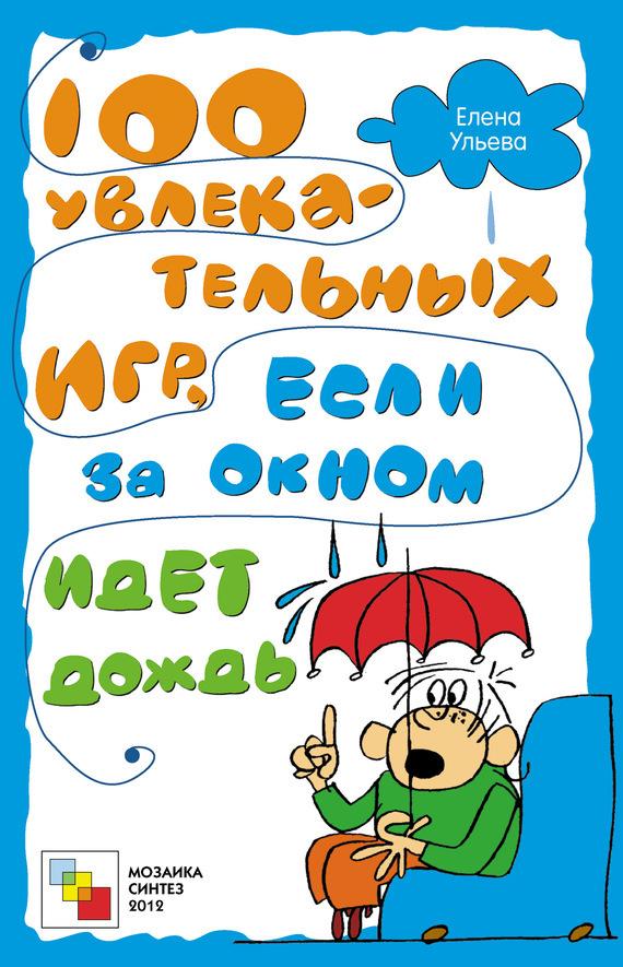 Елена Ульева 100 увлекательных игр, если за окном идет дождь