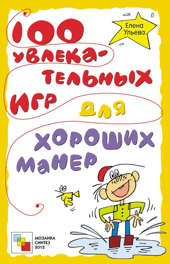 Елена Ульева 100 увлекательных игр для хороших манер ульева елена александровна 100 увлекательных игр для веселого дня рождения