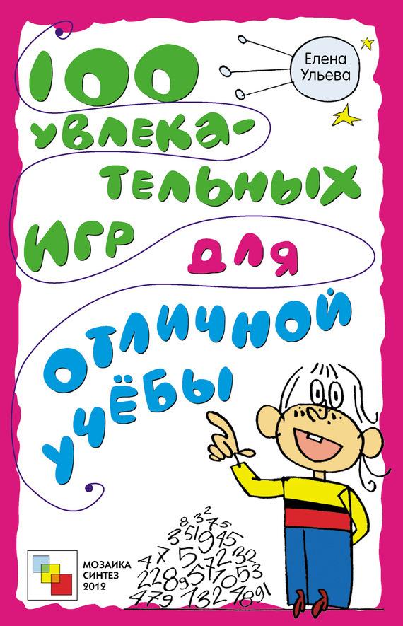 Елена Ульева. 100 увлекательных игр для отличной учёбы
