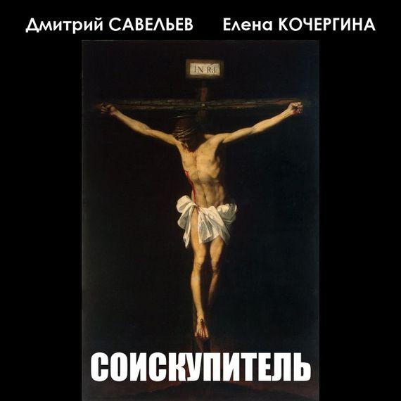 Соискупитель - Елена Кочергина