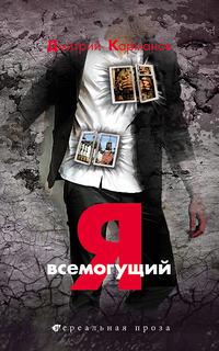 Карманов, Дмитрий  - Я всемогущий