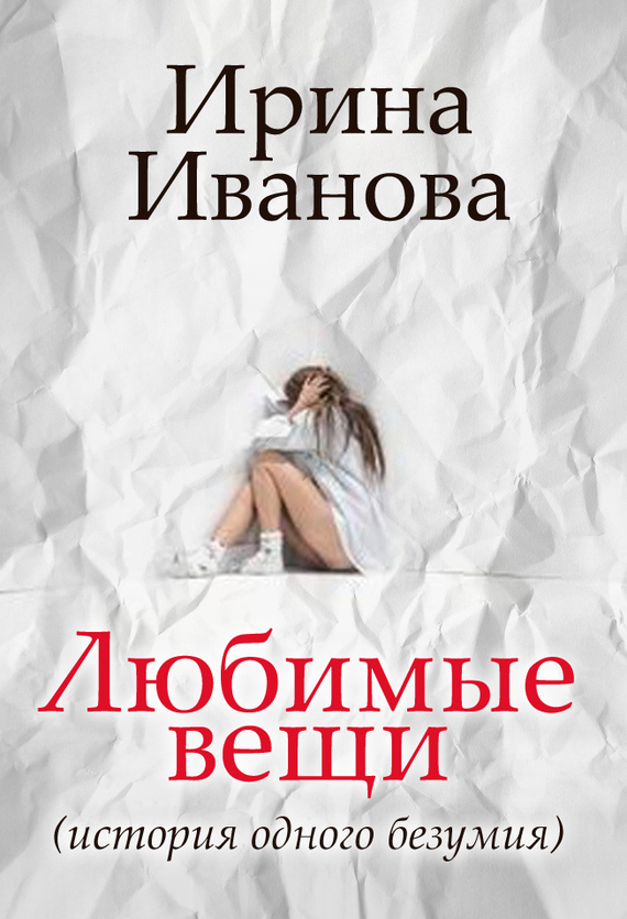 Любимые вещи ( Ирина Иванова  )