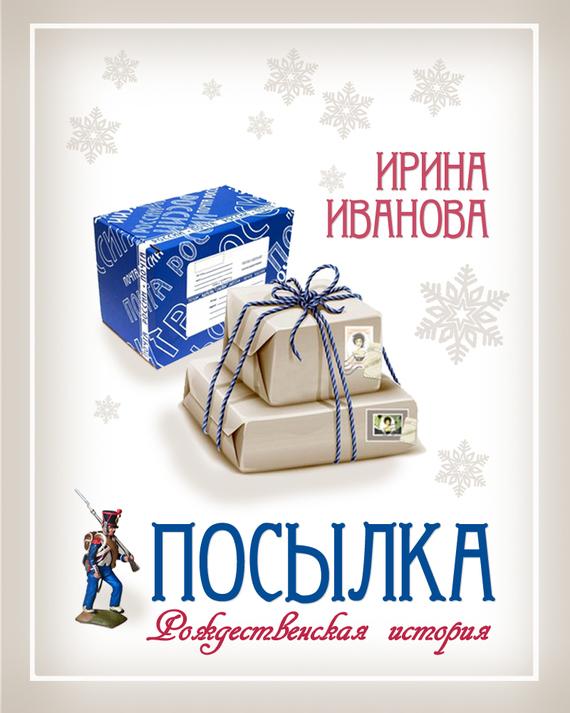 Посылка ( Ирина Иванова  )