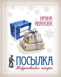 Иванова, Ирина  - Посылка