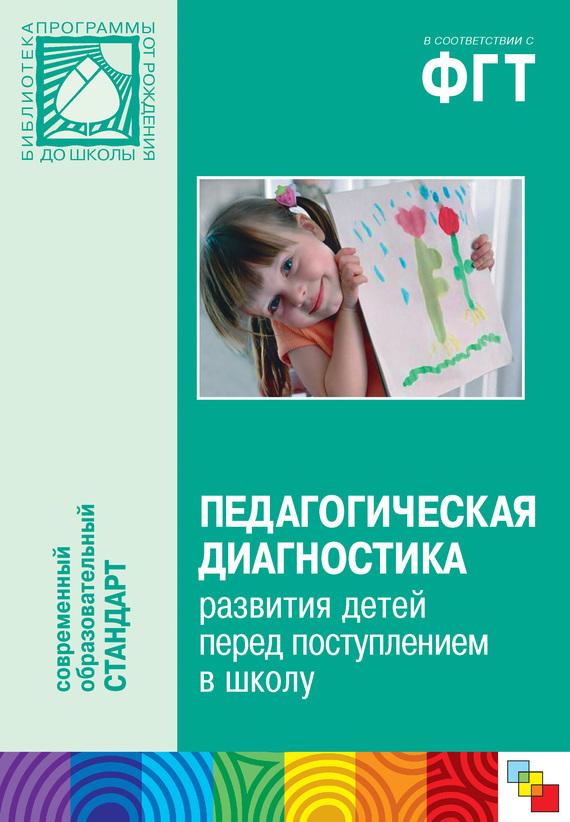 Педагогическая диагностика развития детей перед поступлением в школу. Пособие для педагогов дошкольных учреждений
