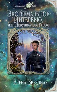 Звёздная, Елена  - Экстремальное интервью, или Девушка для героя