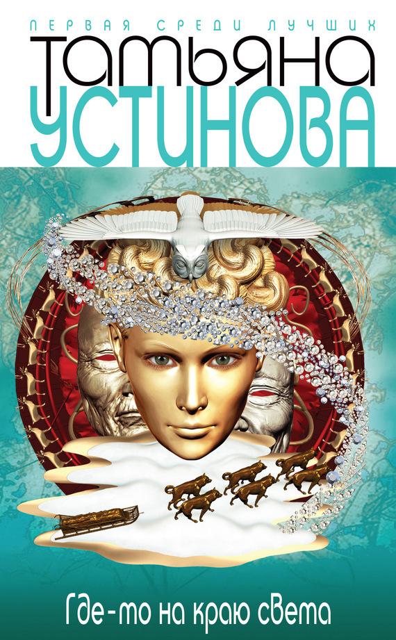 Обложка книги Где-то на краю света, автор Устинова, Татьяна