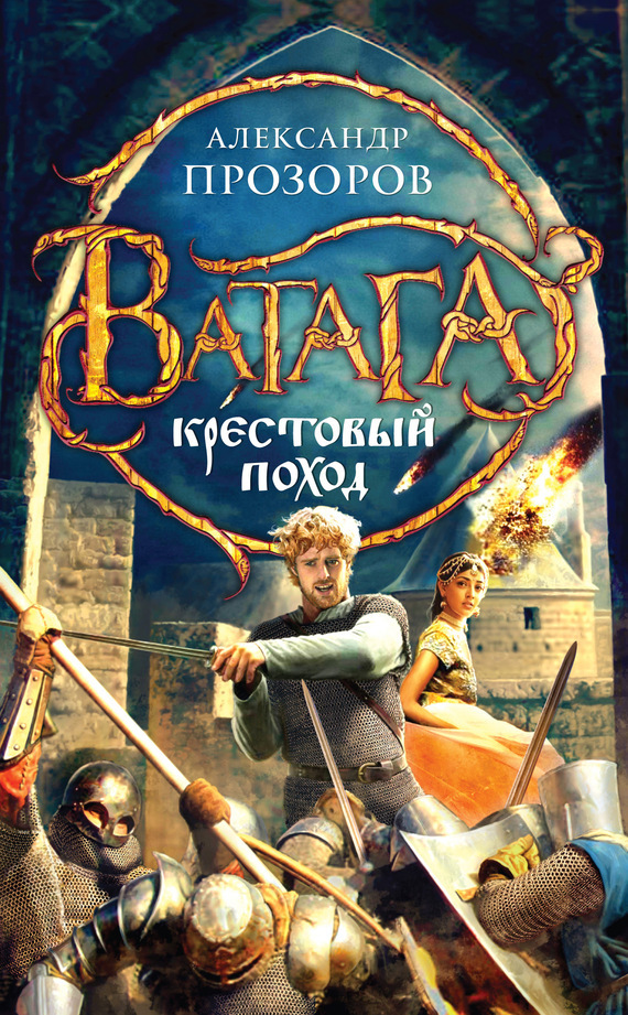 Крестовый поход - Александр Прозоров