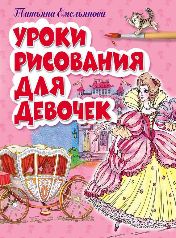 Татьяна Емельянова бесплатно