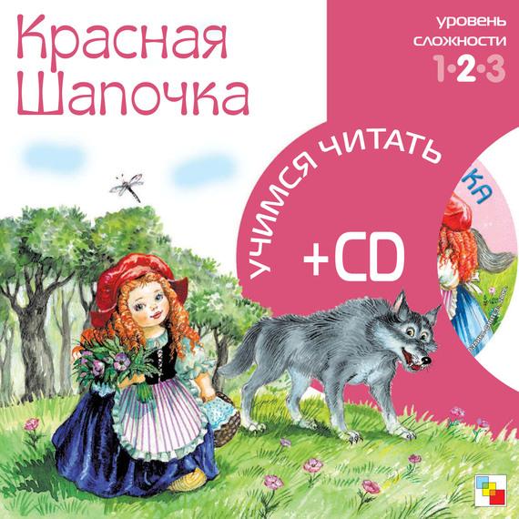 Отсутствует Красная шапочка только для мальчиков девочкам читать запрещено