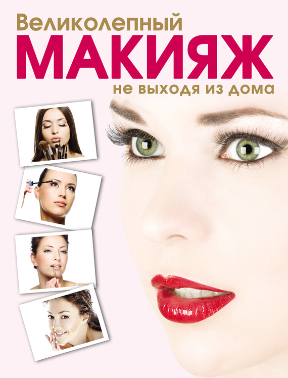 Яна Таммах Великолепный макияж не выходя из дома