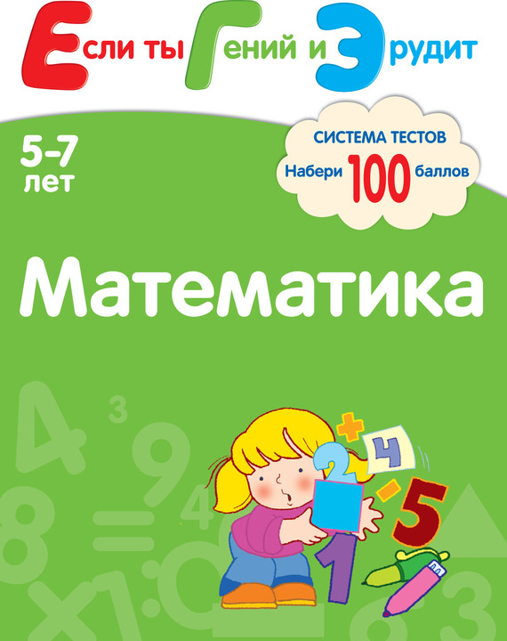 Математика. Система тестов для детей 5-7 лет