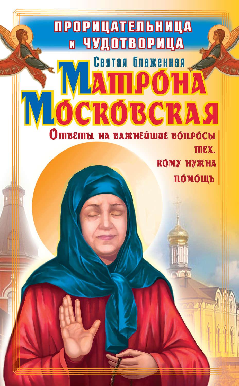 осуществить матрона московская в чем помогает отзывы самые интересные достопримечательности