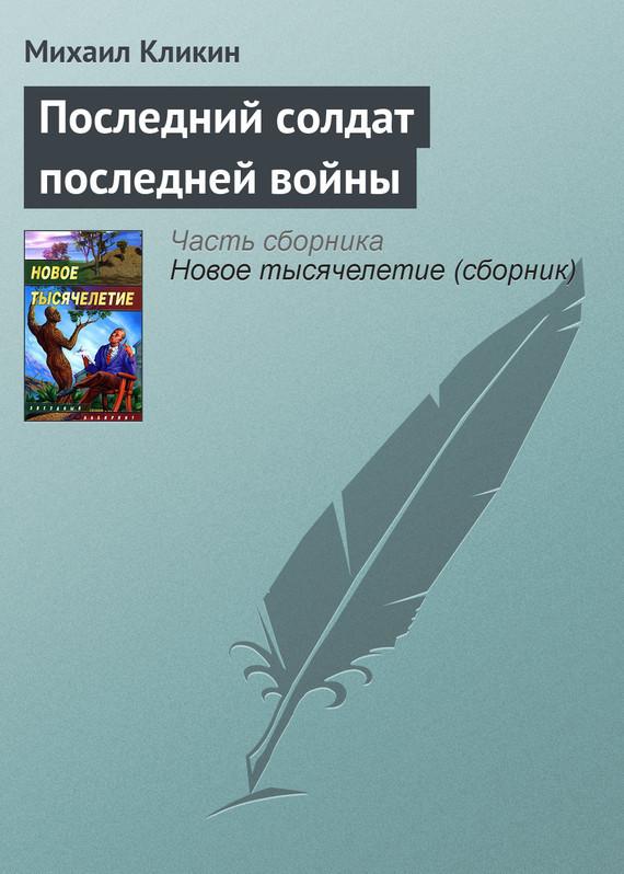 Михаил Кликин Последний солдат последней войны