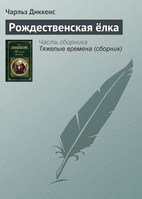 Рождественская ёлка LitRes.ru 19.000