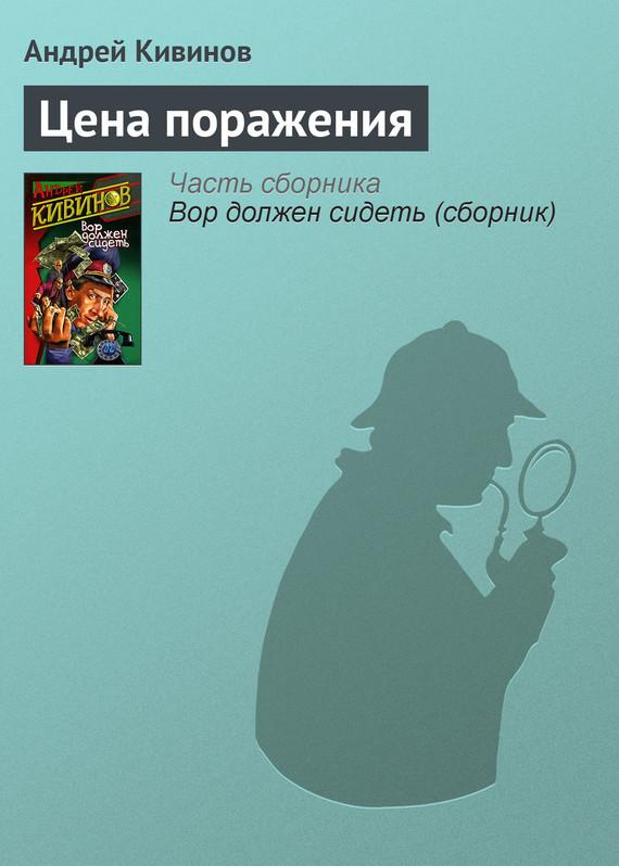 Обложка книги Цена поражения, автор Кивинов, Андрей
