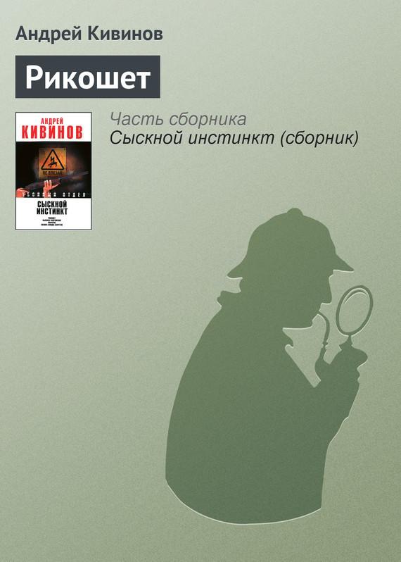 Андрей Кивинов Рикошет кивинов андрей владимирович сделано из отходов