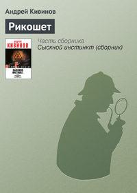 Кивинов, Андрей  - Рикошет
