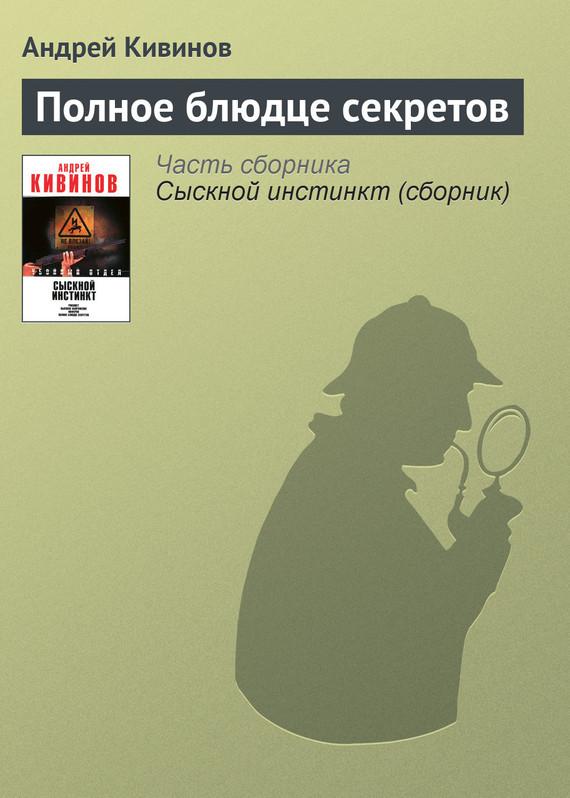 полная книга Андрей Кивинов бесплатно скачивать