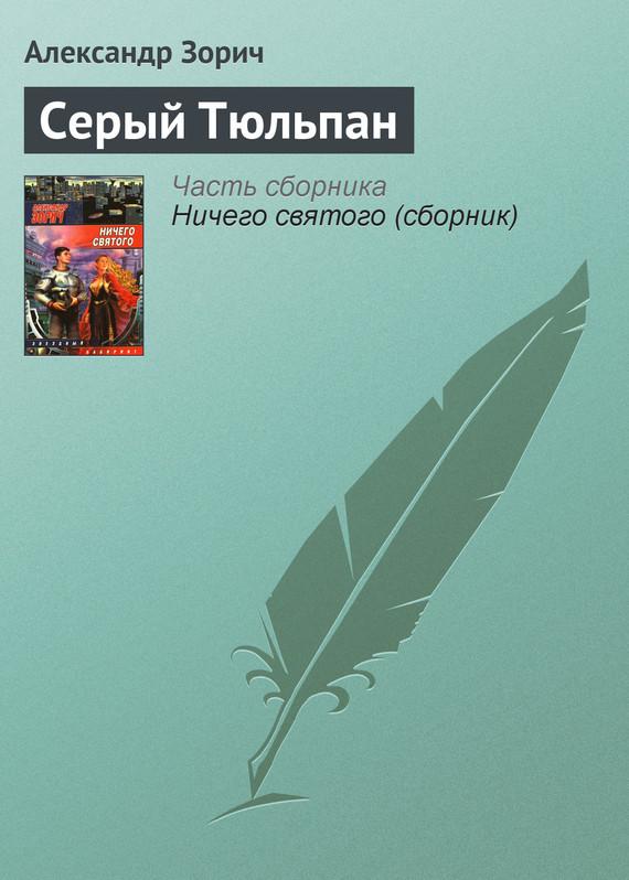 Александр Зорич - Серый Тюльпан