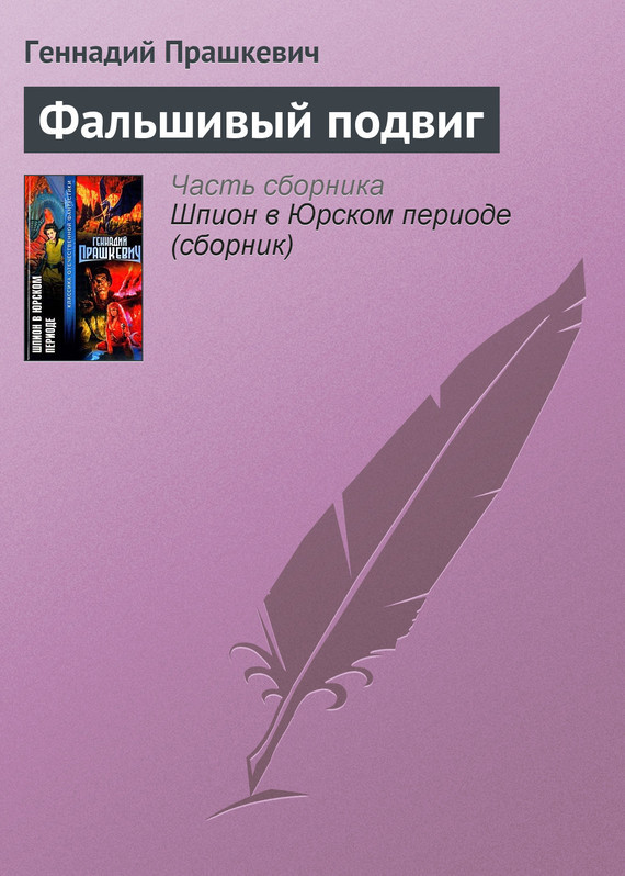 Обложка книги Фальшивый подвиг, автор Прашкевич, Геннадий