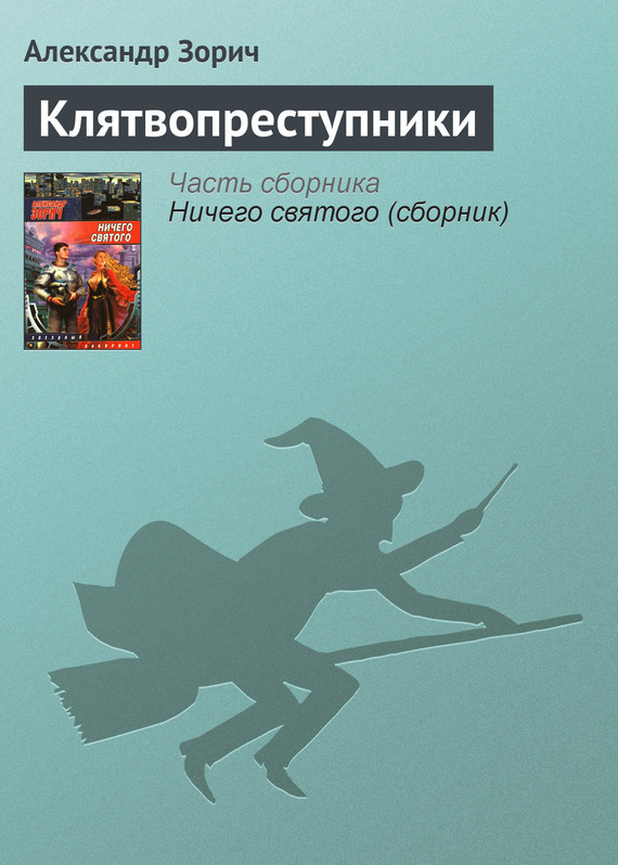Александр Зорич Клятвопреступники