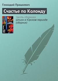 Прашкевич, Геннадий  - Счастье по Колонду