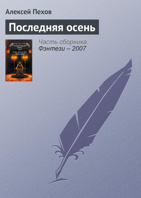 читать книгу Алексей Пехов электронной скачивание
