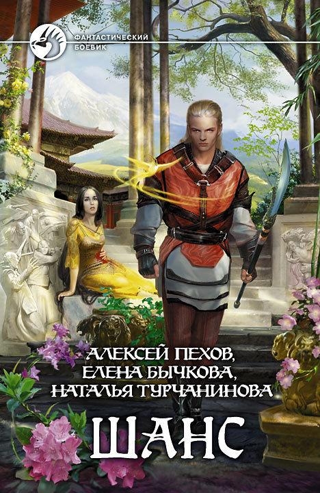 Алексей Пехов Шанс (сборник) первушин а последний космический шанс зачем землянам чужие миры