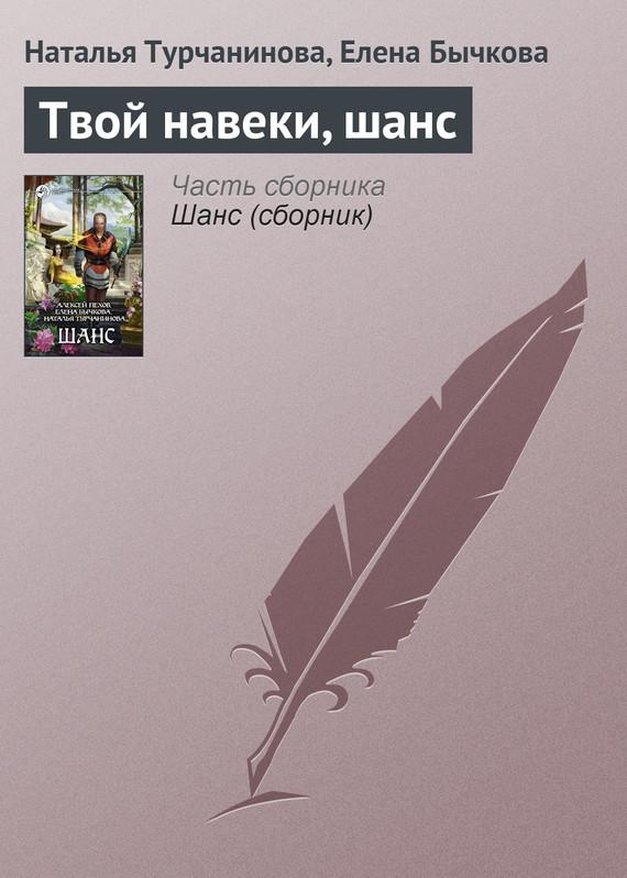 Наталья Турчанинова Твой навеки, шанс команда которую создал я