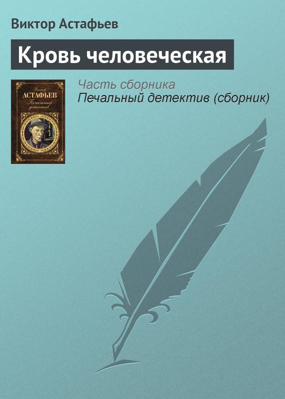 Виктор Астафьев - Кровь человеческая