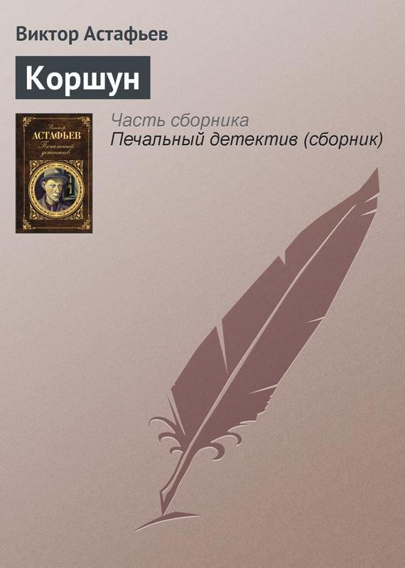 Обложка книги Коршун, автор Астафьев, Виктор