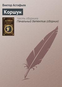 Астафьев, Виктор  - Коршун