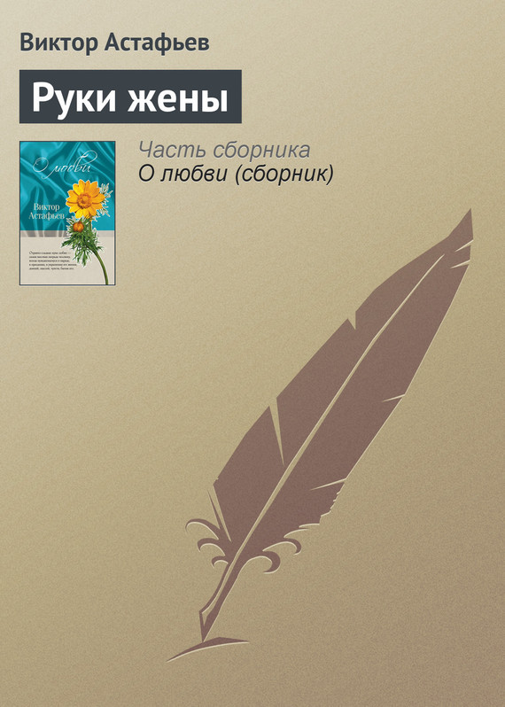 Виктор Астафьев - Руки жены