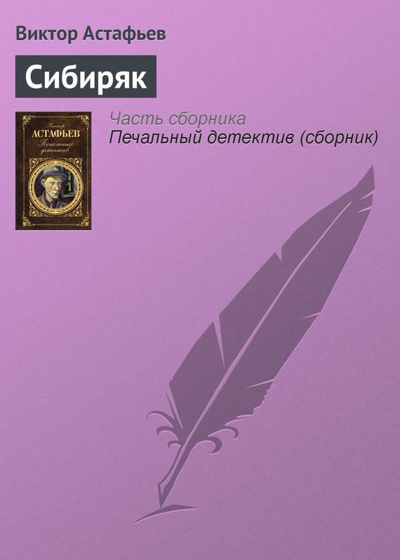 Виктор Астафьев - Сибиряк