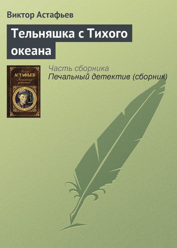 Виктор Астафьев Тельняшка с Тихого океана трал тяжеловоз чмзап 83991 бу продатся