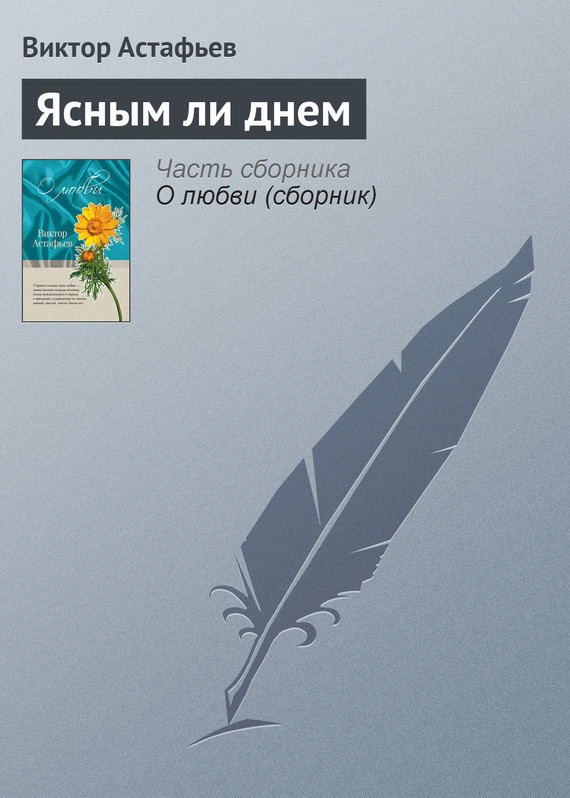Виктор Астафьев Ясным ли днем женские часы rhythm rq1614s02
