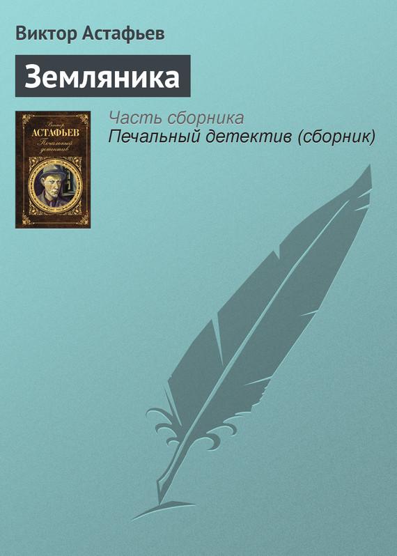 доступная книга Виктор Астафьев легко скачать