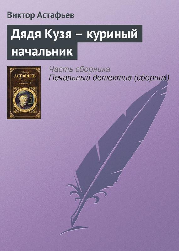 электронный файл Виктор Астафьев скачивать легко