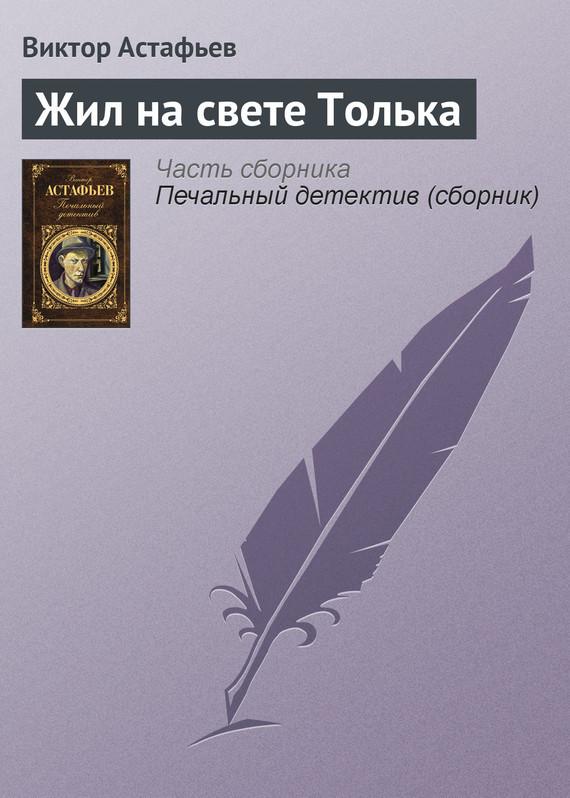 Виктор Астафьев - Жил на свете Толька