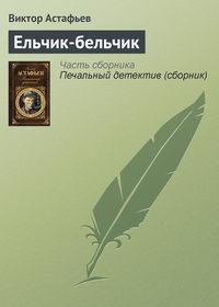 Астафьев, Виктор  - Ельчик-бельчик