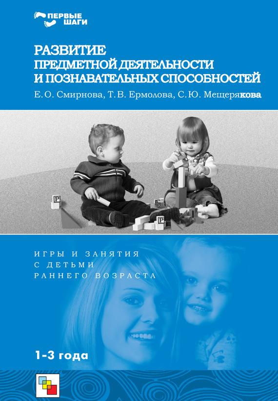 Развитие предметной деятельности и познавательных способностей. Игры и занятия с детьми раннего возраста