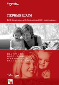 Смирнова, Е. О.  - Первые шаги. Программа воспитания и развития детей раннего возраста
