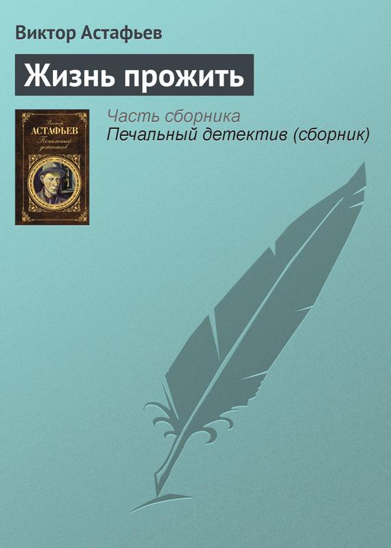 Виктор Астафьев Жизнь прожить иван бунин жизнь арсеньева