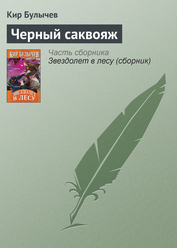 Кир Булычев Чёрный саквояж росмэн сказки о уайльд