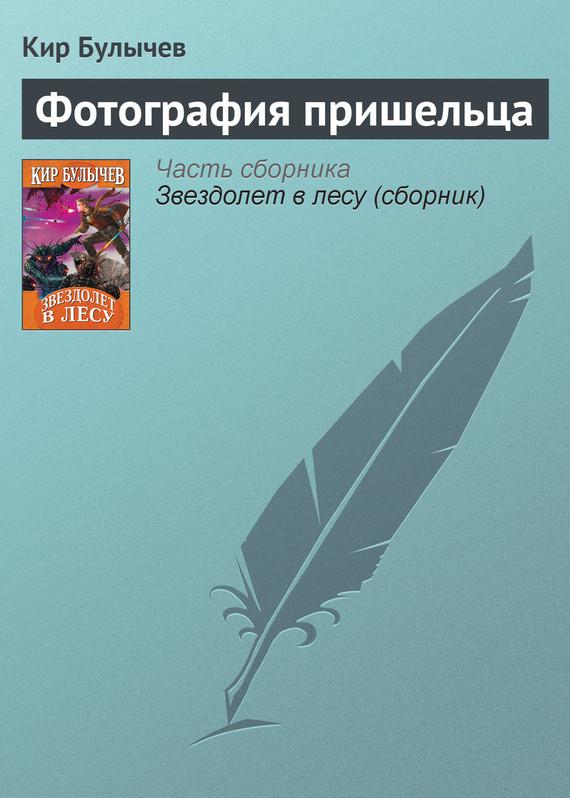 Скачать Кир Булычев бесплатно Фотография пришельца