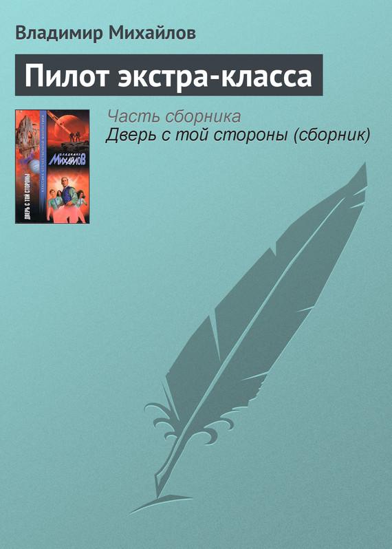 доступная книга Владимир Михайлов легко скачать