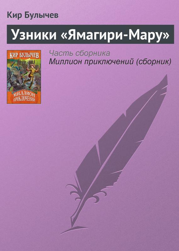 полная книга Кир Булычев бесплатно скачивать