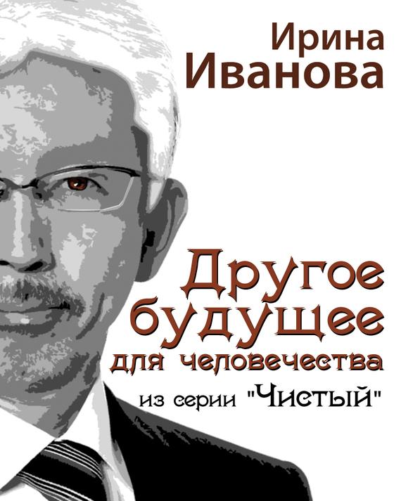 Ирина Иванова бесплатно