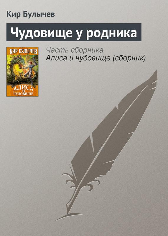 Кир Булычев Чудовище у родника булычев к алиса и крестоносцы